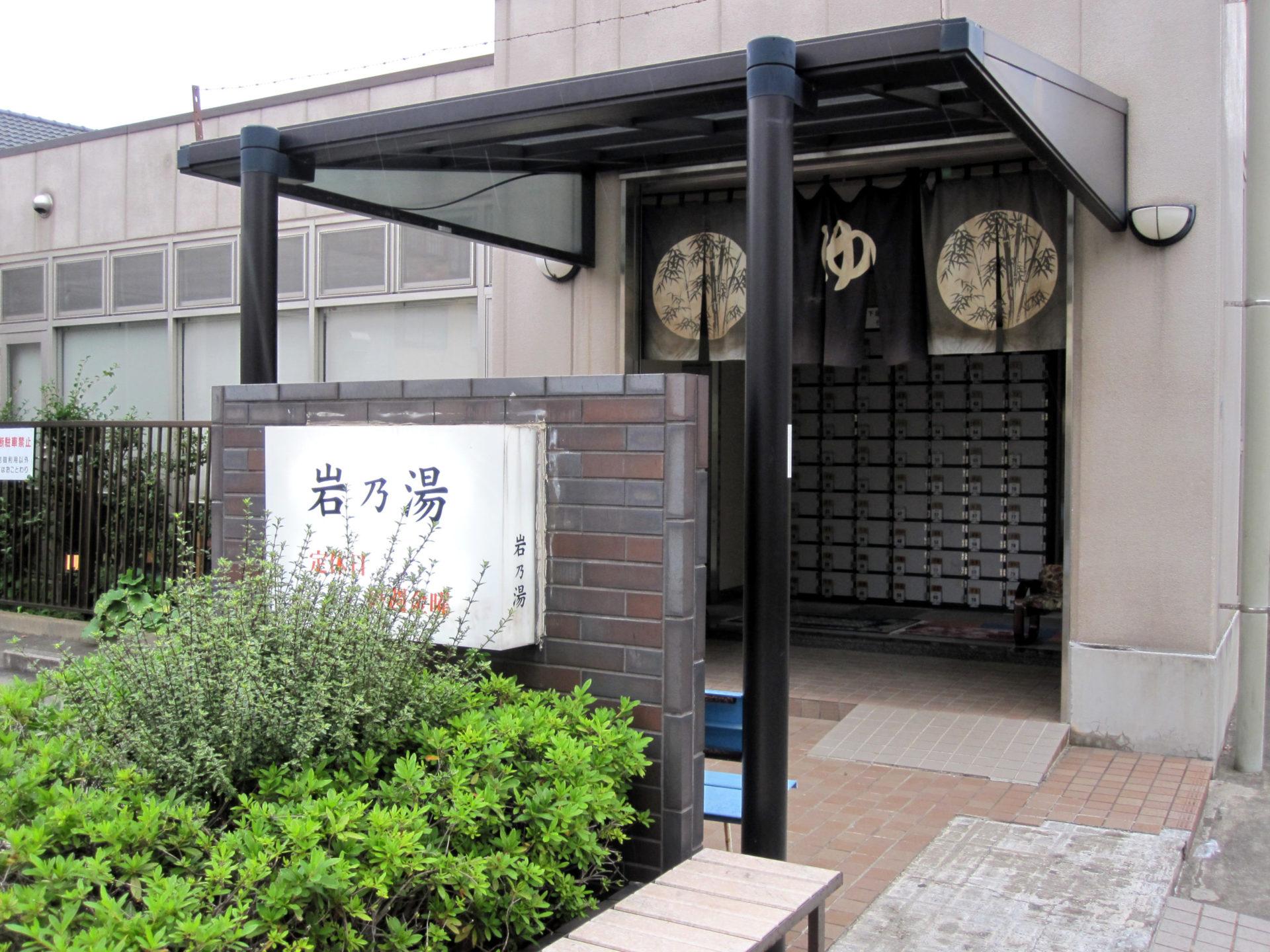 岩乃湯(赤塚)写真6