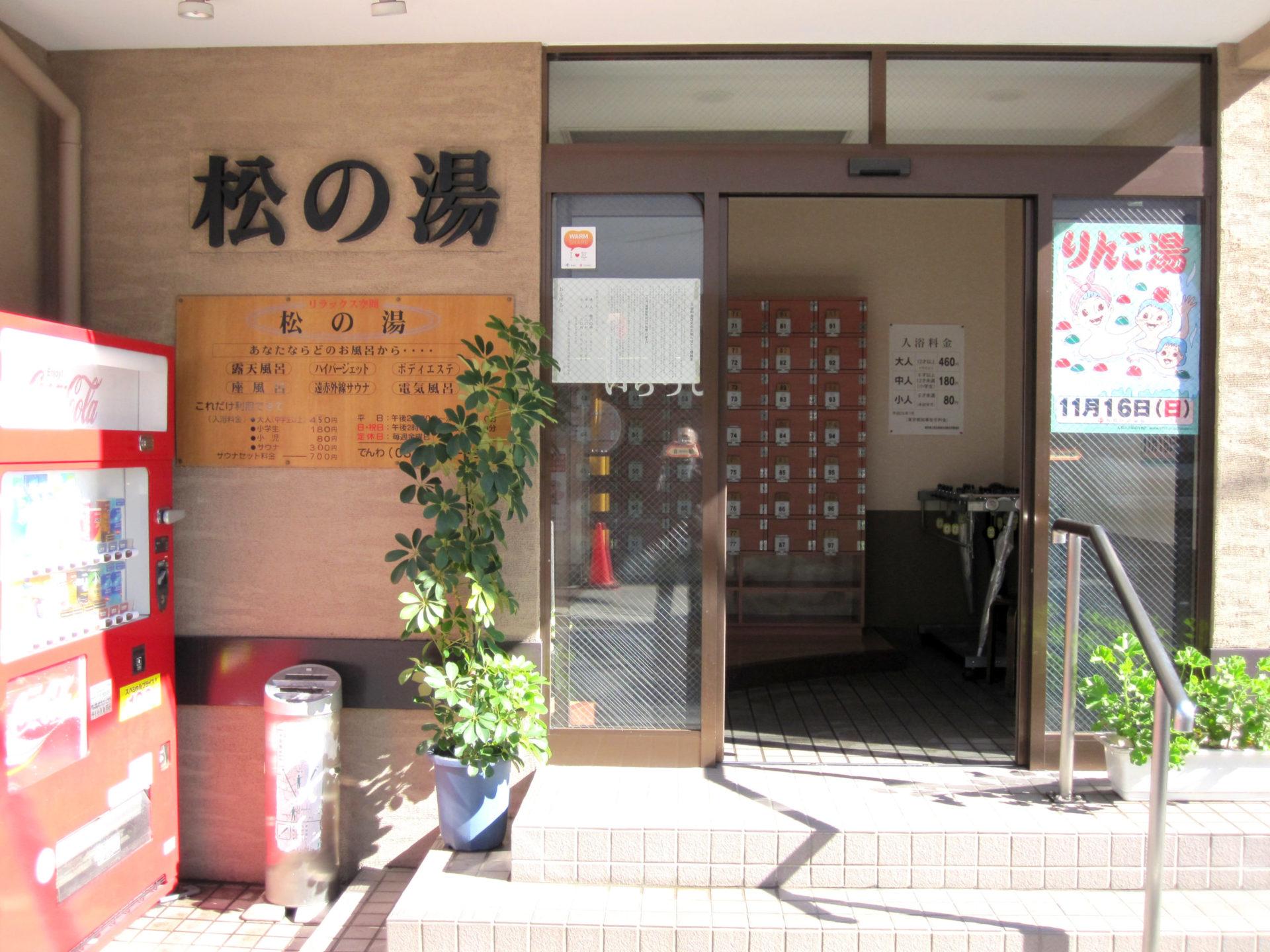 松の湯写真6