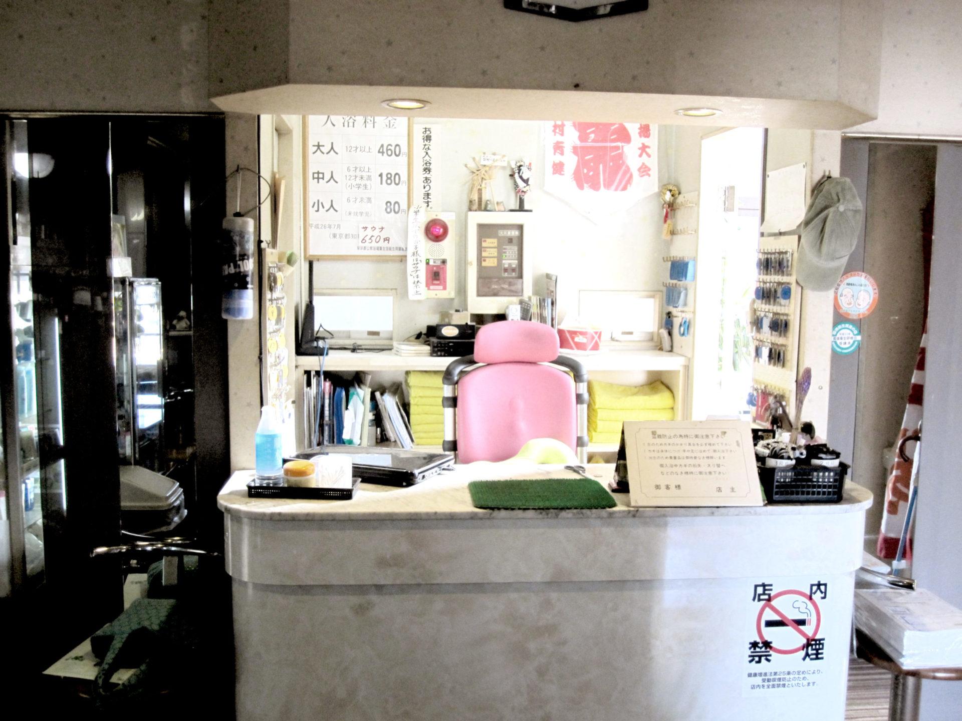 熊野湯写真5