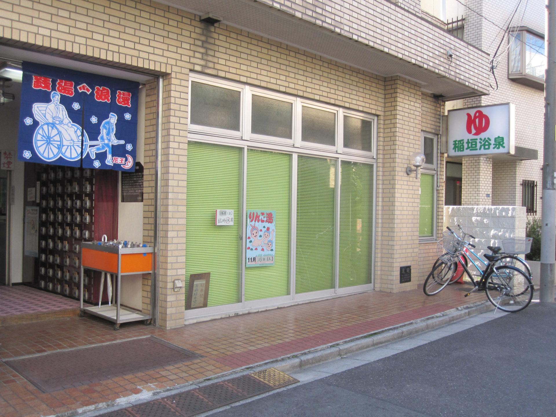 稲垣浴泉写真6
