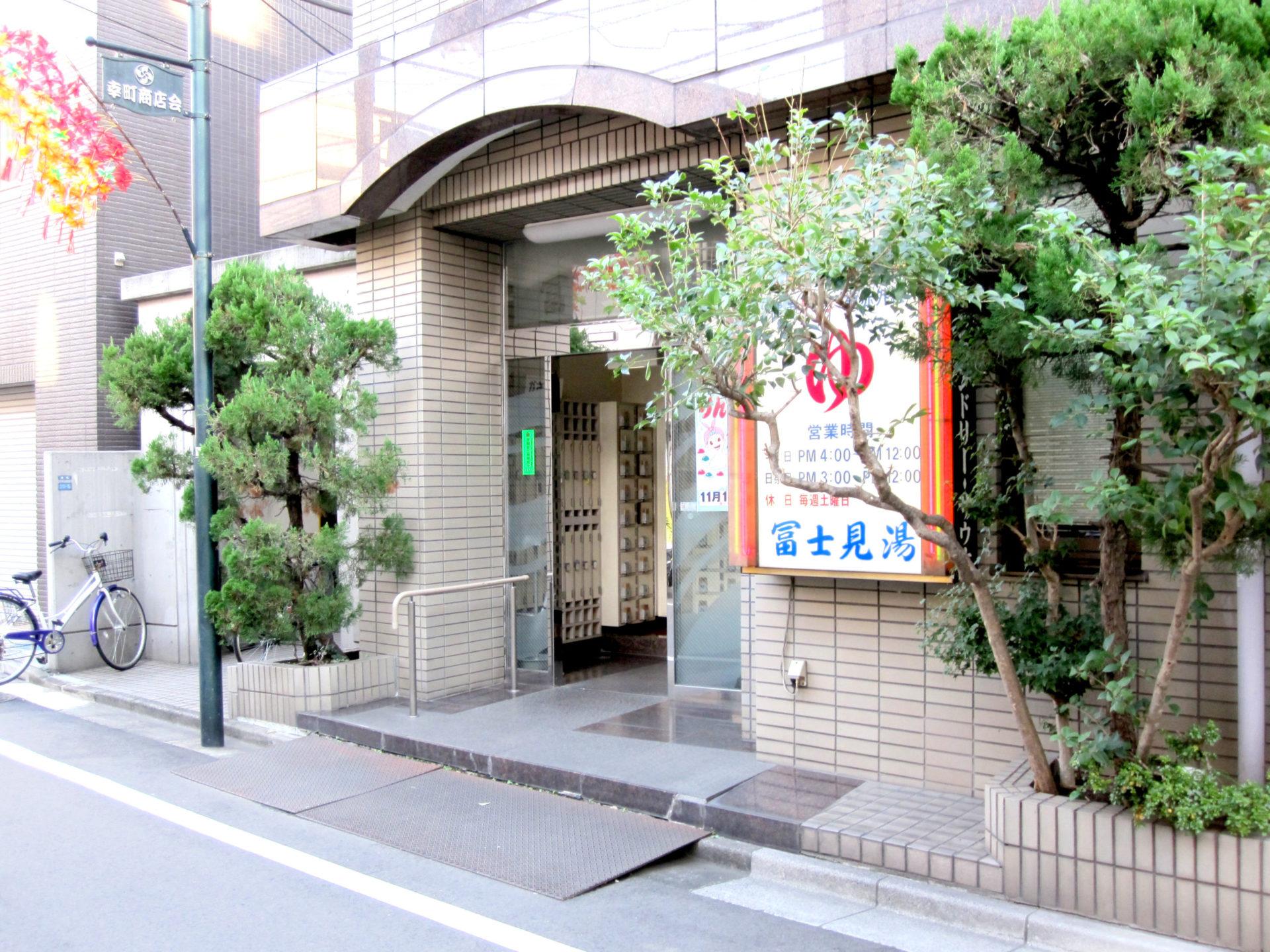 第二富士見湯写真6